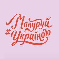 #МандруйУкраїною